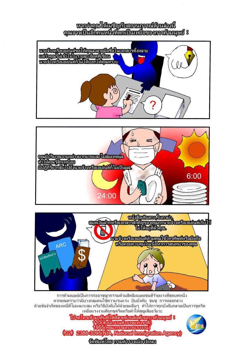 comic-thailand