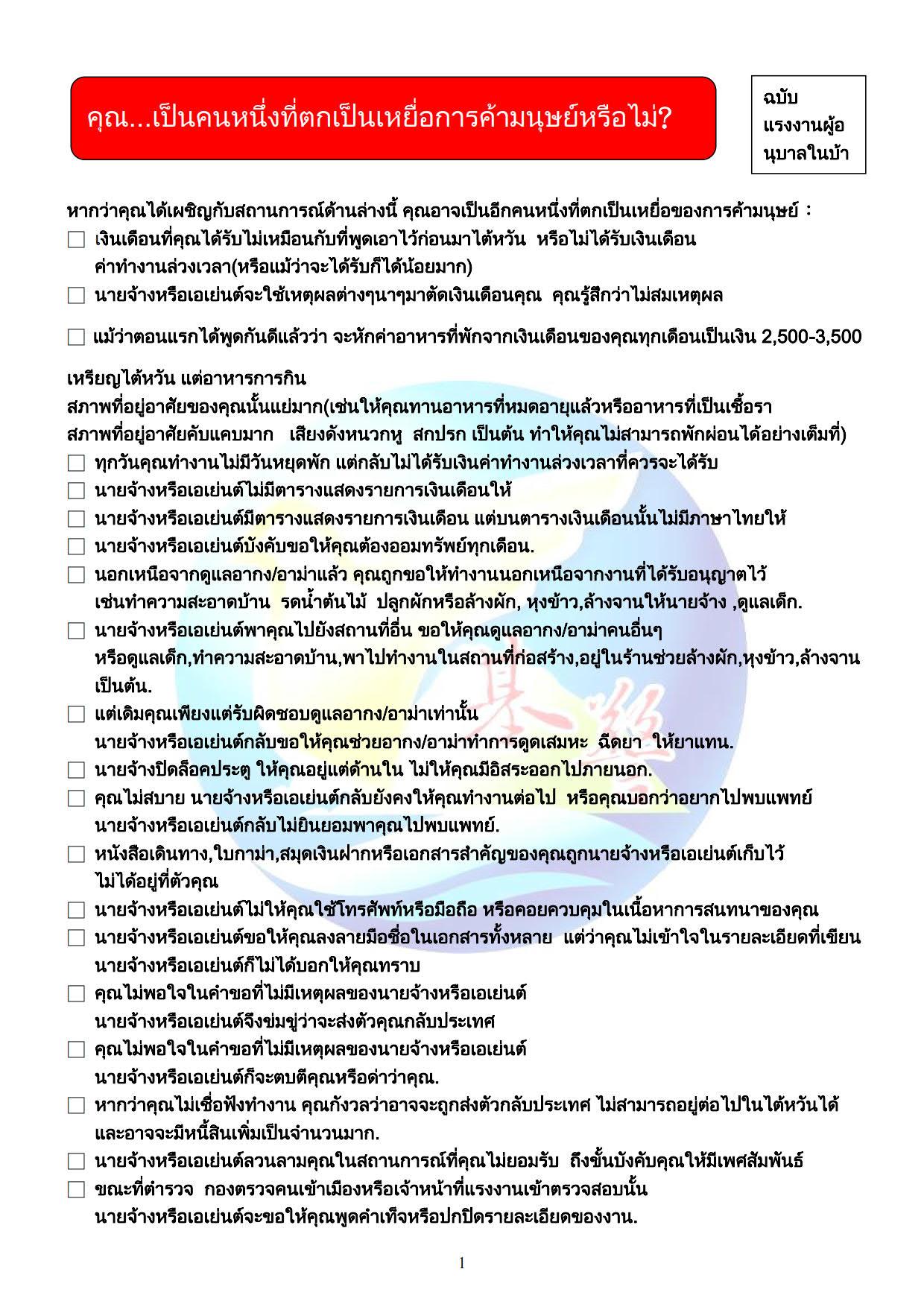 宣導單(家庭看護工)-thailand