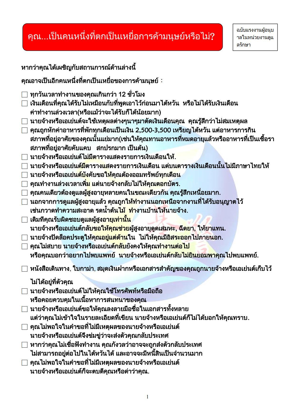 宣導單(養護機構)-thailand